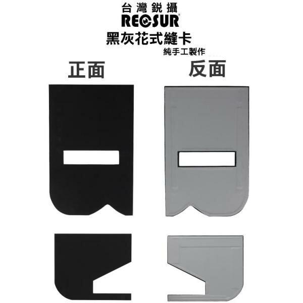 RECSUR 銳攝 黑灰花式縫卡 RS-1208 含稅價