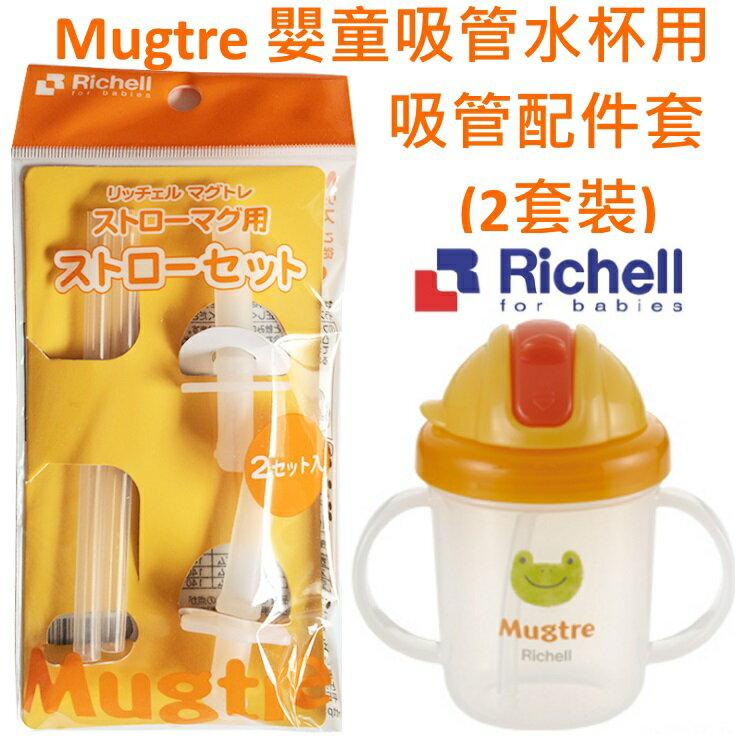 ~寶貝樂園~Richell Mugtre 嬰童吸管水杯用吸管 套 2套裝