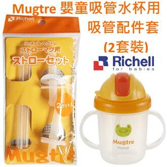【寶貝樂園】Richell Mugtre 嬰童吸管水杯用吸管配件套(2套裝)