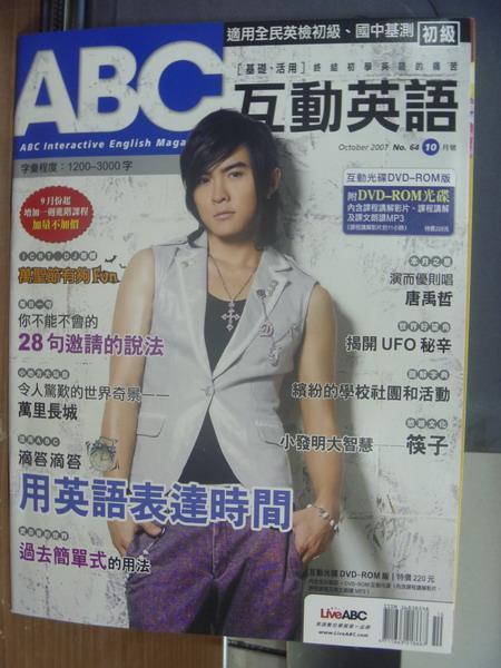 【書寶二手書T1/語言學習_QOO】ABC互動英語_2007/10_第64期_用英語表達時間等_附光碟