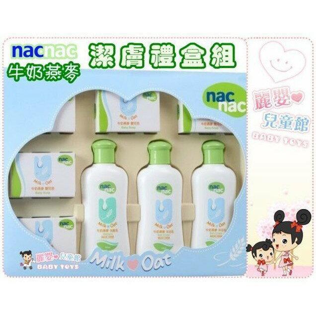 麗嬰兒童玩具館~寶貝可愛nac nac 牛奶燕麥潔膚禮盒-彌月禮-附提袋