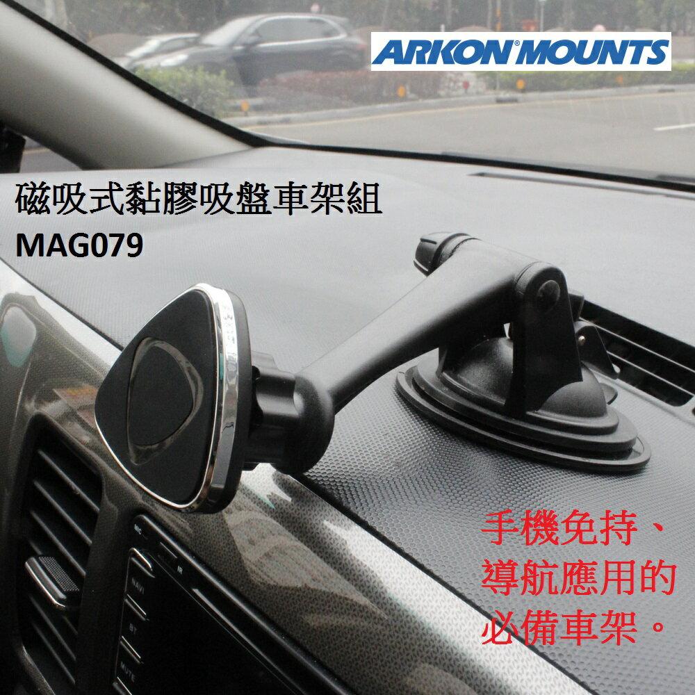 [ARKON] 磁吸式黏膠吸盤車架組 MAG079 #手機車架 #Garmin導航機支架 #平板電腦車架