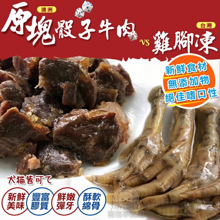 原塊骰子牛肉 雞腳凍 Q彈雞胗 軟Q火雞筋 雞胗 台灣製造火雞筋 骰子牛 雞腳凍 寵物零食 寵物鮮食 狗鮮食 貓鮮食 零食 618購物節