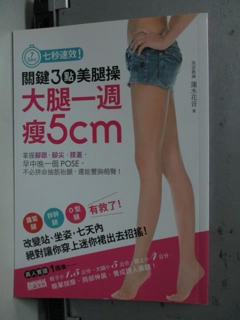 【書寶二手書T1/美容_LDK】關鍵3點美腿操大腿一週瘦5cm_蓮水花音