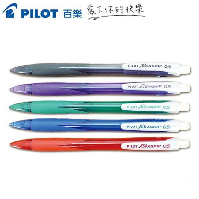 百樂 PILOT 樂彩自動鉛筆 H-105 (0.5mm)