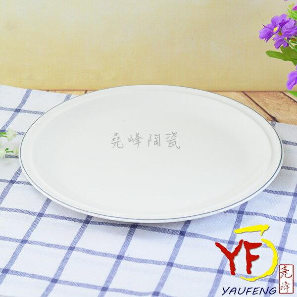 ★堯峰陶瓷★餐桌系列 韓國骨瓷 簡約灰邊 9.5吋 圓盤 大盤子