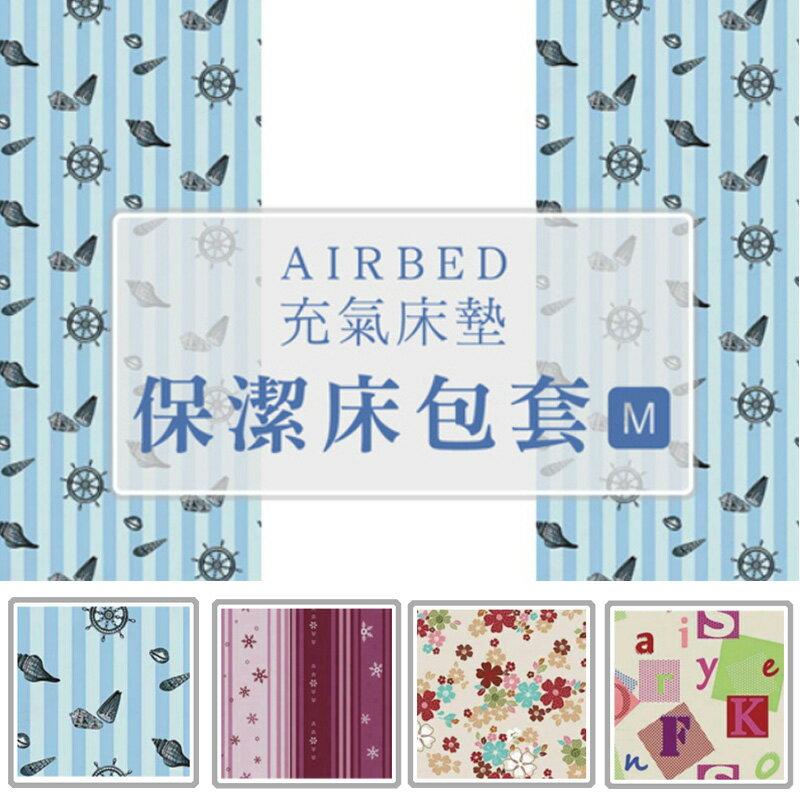 【露營趣】中和安坑 OutdoorBase 26114 保潔床包套 充氣床墊(M) 充氣床床包 充氣墊 保暖床包 床罩