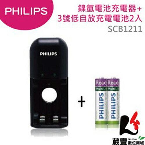 全新福利品 PHILIPS 飛利浦 SCB1211 鎳氫電池充電器+3號低自放充電電池2入【葳豐數位商城】