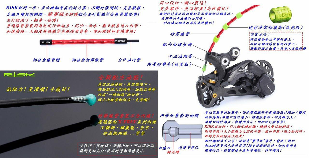 《意生》RISK自行車鋁合金套裝竹節線管【公路車、登山車】竹節管補充套件 500mm竹節式魚骨線管 變速剎車外管煞車線管