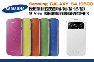 * 福利品 * 三星 SAMSUNG Galaxy S4 i9500 原廠感應皮套/智能保護套/側掀電池背蓋殼【Teng Yu 騰宇】