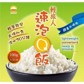 快煮米(冷凍乾燥)