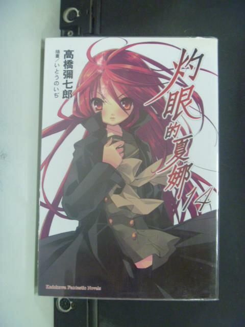 【書寶二手書T9/一般小說_GNS】灼眼的夏娜14_高橋彌七郎_輕小說
