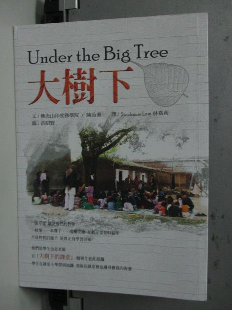 【書寶二手書T1/宗教_LOP】大樹下 Under the Big Tree_佛光山印度佛學院
