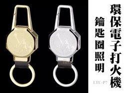 【尋寶趣】鑰匙圈照明 環保電子打火機 電子點菸器 點煙器 防風 USB充電 非ZIPPO 安全環保 LTU-P7