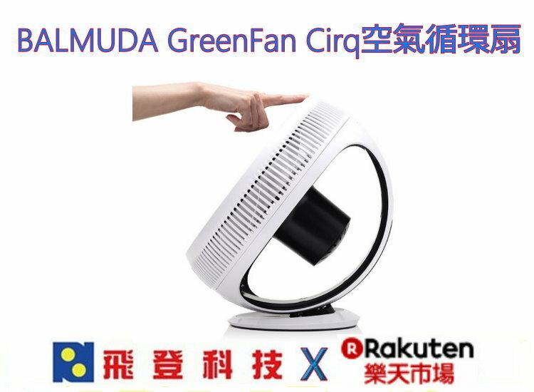 【高效能循環扇】百慕達 BALMUDA GreenFan Cirq GFC EGF3300 空氣循環扇 送風達15米 原廠公司貨