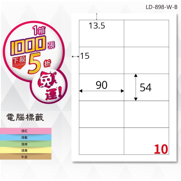 必購網【longder龍德】電腦標籤紙 10格 LD-898-W-B 白色 1000張 影印 雷射 貼紙