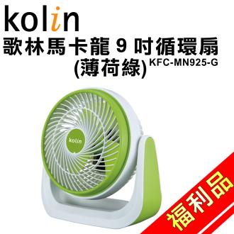 (福利品)【歌林】馬卡龍9吋循環扇(薄荷綠)KFC-MN925-G 保固免運-隆美家電