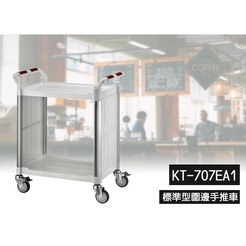 【吉賀】免運 707EA1 推車 多功能手推車 餐廳 美髮 醫療 工業風 房務 707EA1