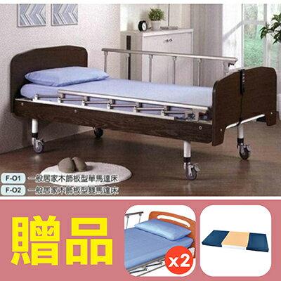 【立新】單馬達護理床電動床。木飾板標準型,贈品:床包x2,防漏中單x1