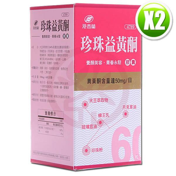 港香蘭珍珠益黃酮膠囊(500 mg×60粒) ×2
