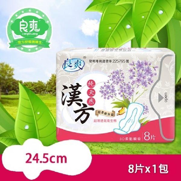 良爽純天然漢方超薄透氣衛生棉-日用型(24.5cm8片x1包)