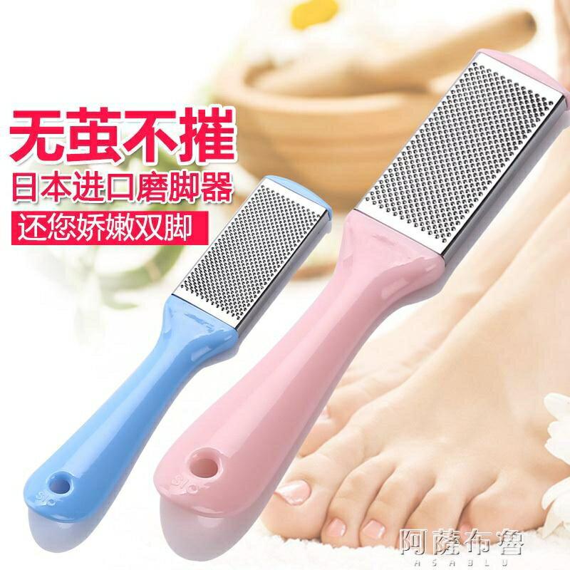 新年鉅惠85折~磨腳器 日本進口磨腳器不銹鋼去死皮老繭搓腳板修腳工具去角質洗腳刷-閃靚小鋪