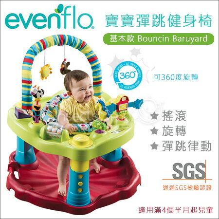 ?蟲寶寶?《美國 evenflo》 寶寶彈跳椅/三段式高度調整 /學步期幼兒最佳選擇-基本款