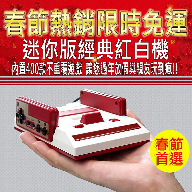 現貨供應 促銷免運 迷你 紅白機 內建 400合1 連假 228  非PS4 PRO 非月光寶盒