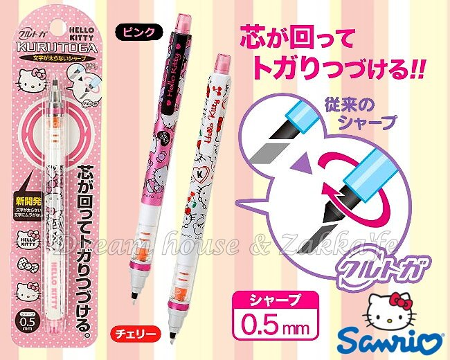 日本正版三麗鷗 Hello Kitty 360度 自動旋轉 筆芯 自動鉛筆《 3款任選 》★ 夢想家精品生活家飾 ★ - 限時優惠好康折扣