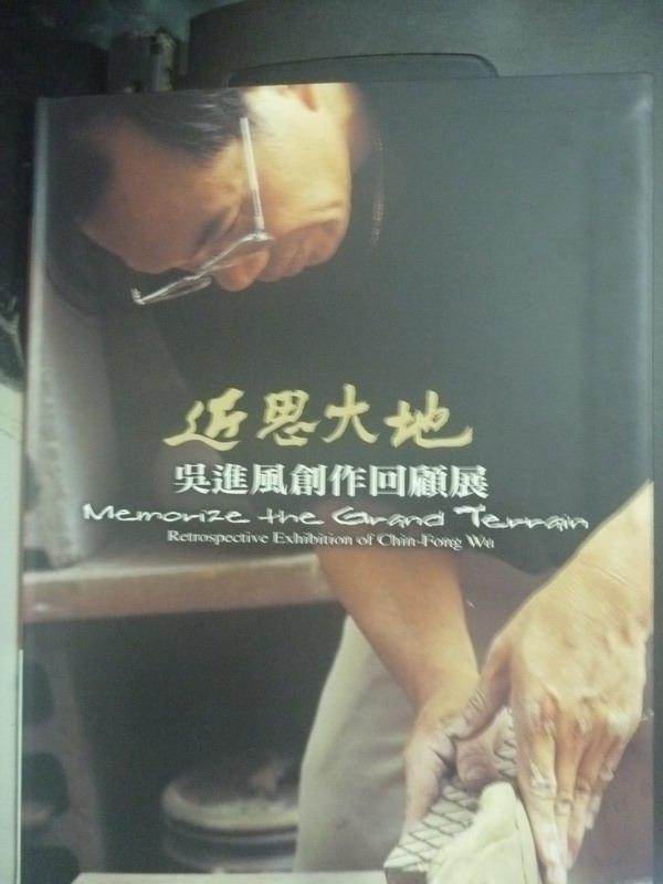 【書寶二手書T7/藝術_QIR】吳進風創作回顧展_台北縣立鶯歌陶瓷博物館