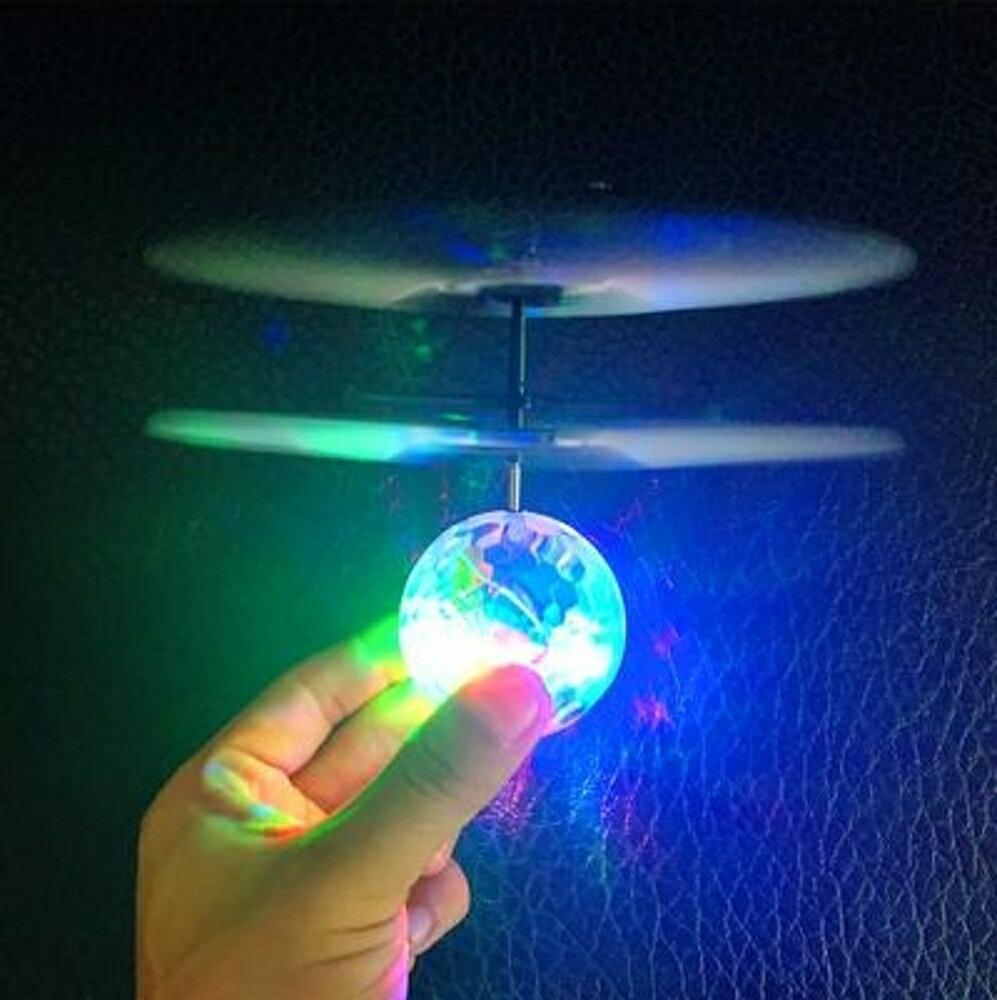 多色閃光充電懸浮水晶球感應飛行器遙控耐摔飛機61兒童玩具 LX 【限時特惠】