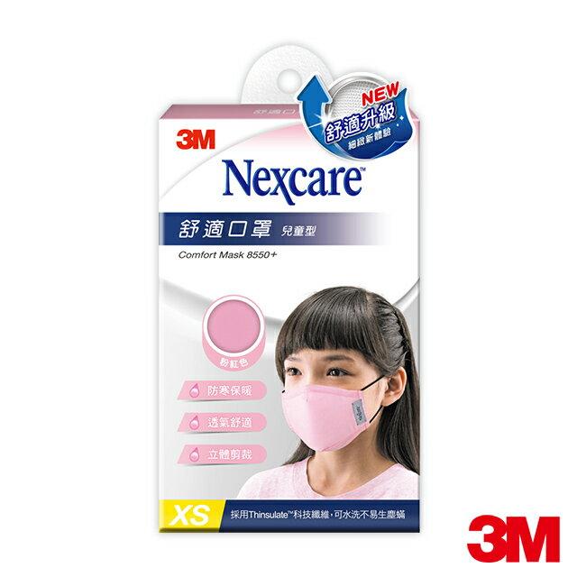 3M 8550+ Nexcare 舒適口罩升級款-粉紅色(兒童XS)7100186954★居家購物節 2