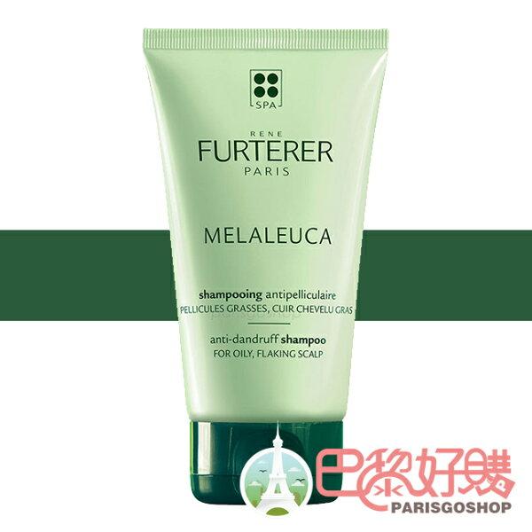 ReneFurterer萊法耶Melaleuca白千層油性抗屑髮浴油性頭皮屑洗髮精150ML