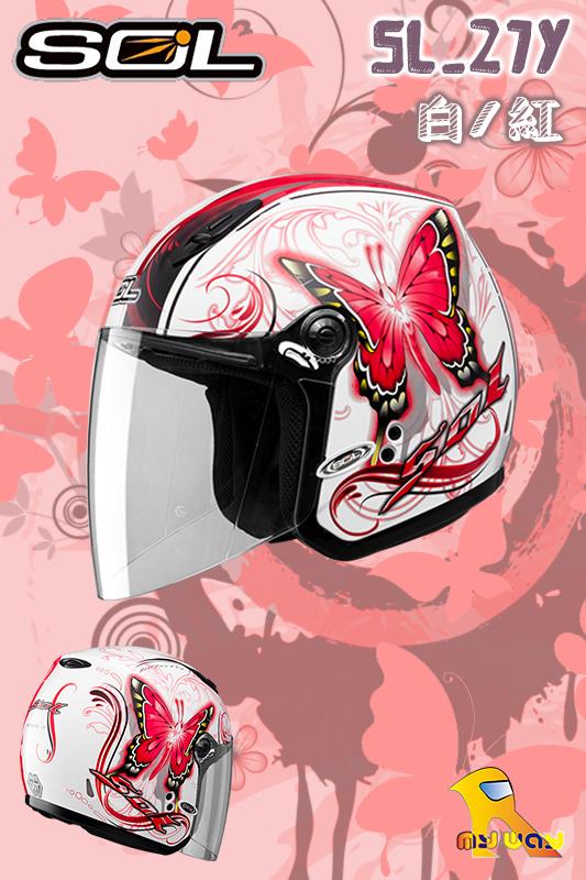 ~任我行騎士人身部品~SOL 27Y 蝴蝶三代 白紅 小帽體 女生適用 3/4罩 安全帽