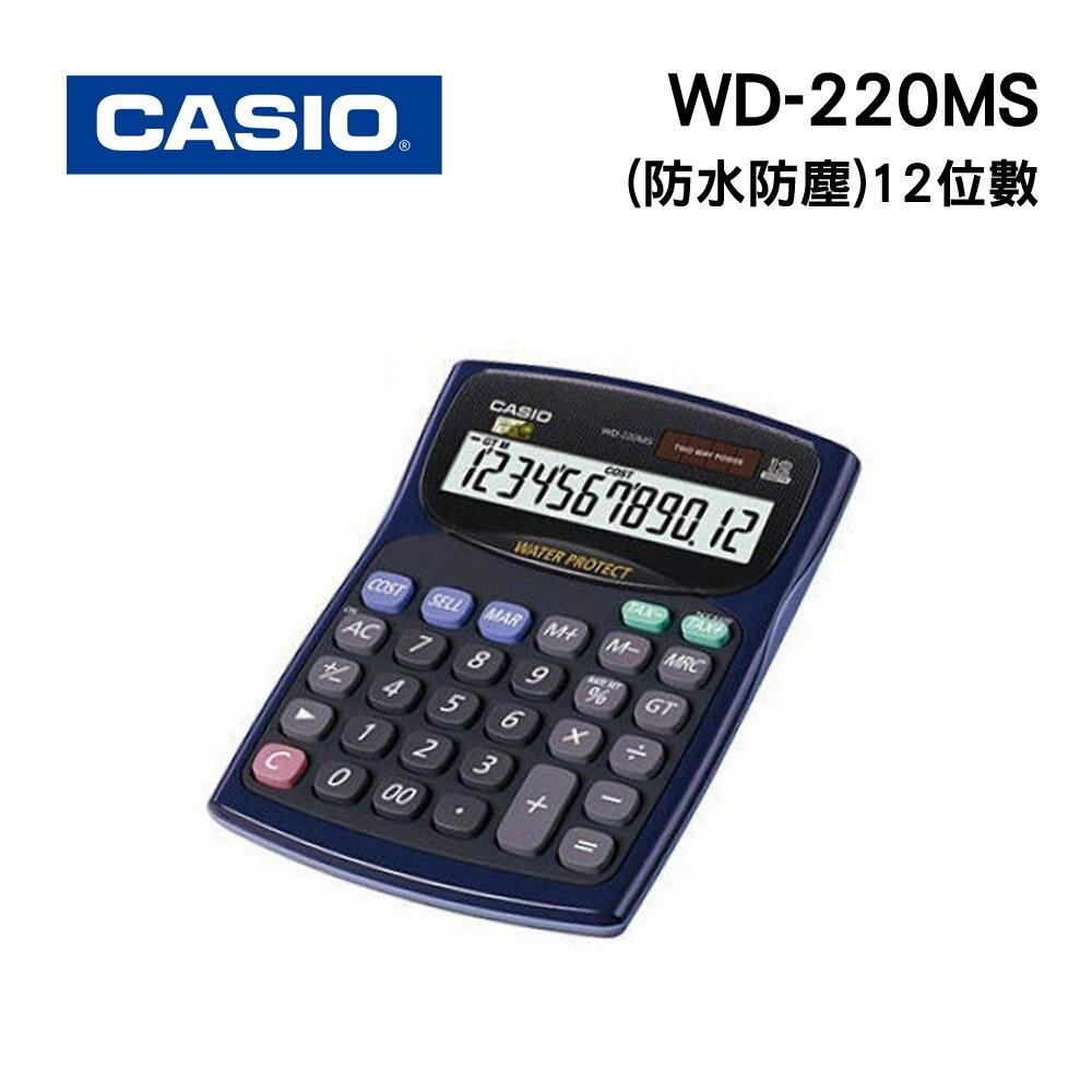 CASIO 卡西歐 WD-220MS 12位數 防水防塵計算機 WD-220MS-BU