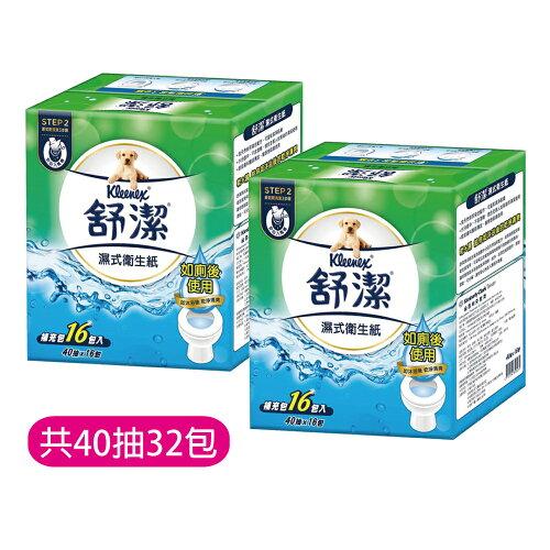 舒潔 濕式衛生紙40抽x32包