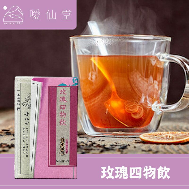 【噯仙堂本草】玫瑰四物飲-頂級漢方草本茶(沖泡式) 12包