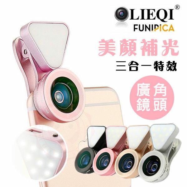 庫奇小舖:LIEQILQ-035美肌補光燈自拍神器0.4x0.6x廣角鏡15x微距手機鏡頭【庫奇小舖】