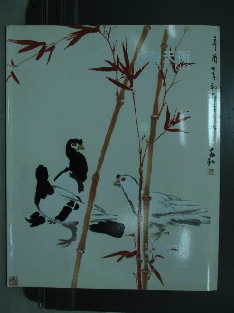 ~書寶 書T4/收藏_WGY~上海天衡2013 藝術品拍賣會_袖海樓藏書畫專場_2013