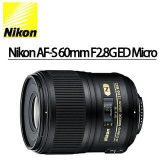★分期零利率 ★Nikon AF-S 60mm F2.8G ED Micro 單眼相機用定焦微距鏡頭 國祥/榮泰公司貨