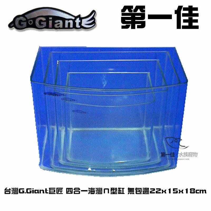 [第一佳 水族寵物] 04BB-1-22台灣G.Giant巨匠 四合一海灣ㄇ型缸 無包邊22x15x18cm
