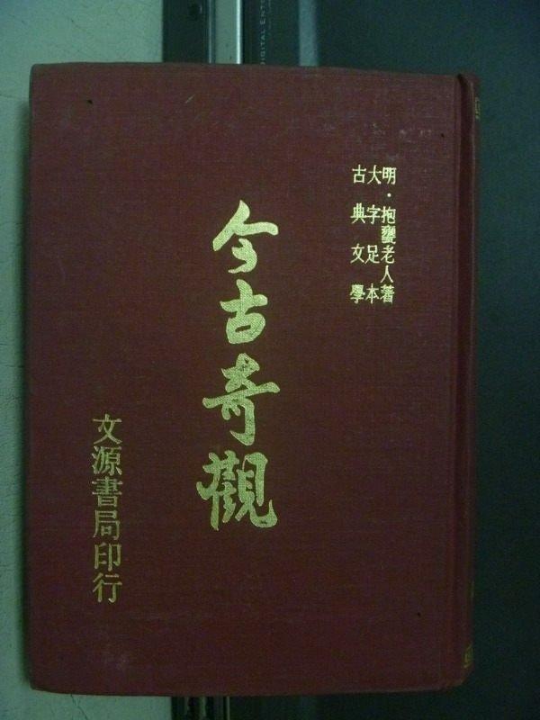 【書寶二手書T2/一般小說_OEC】今古奇觀_抱甕老人_民62年