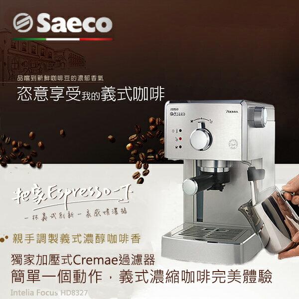 PHILIPS飛利浦  Saeco Poemia 半自動義式咖啡機 HD-8327/HD8327