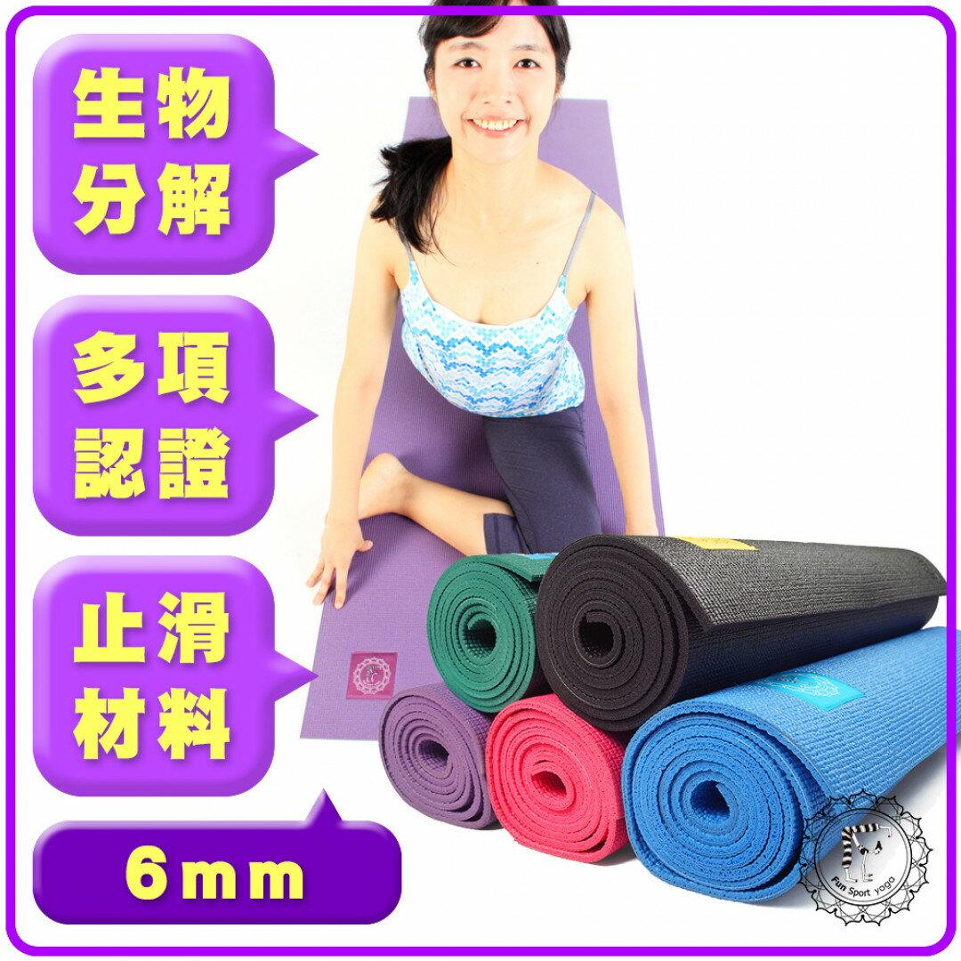 Fun Sport yoga 小秘境修練瑜珈墊~送布蕾歐背袋  PER環保