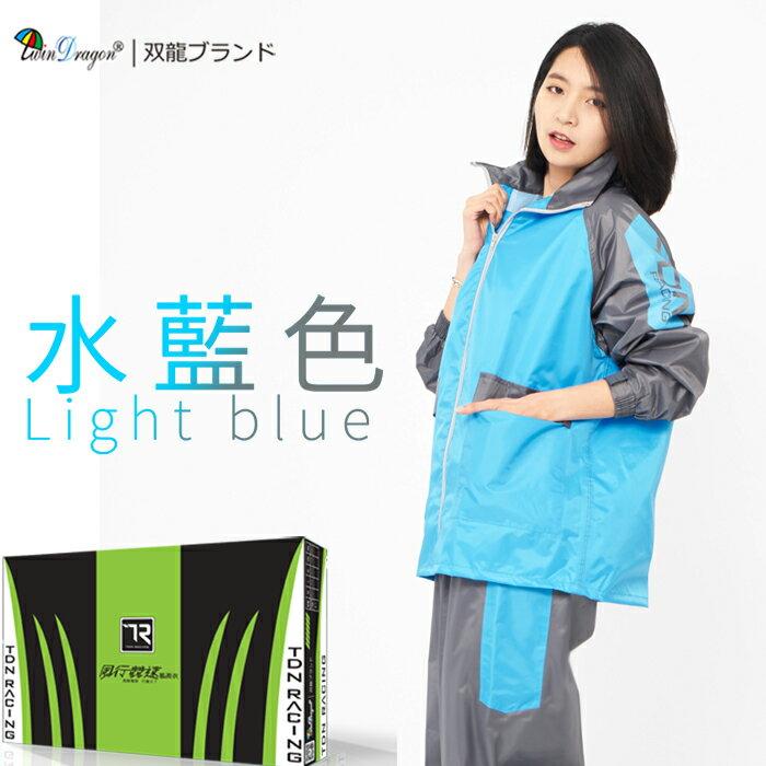 【雙龍牌】風行競速風雨衣兩件式套裝(水藍色下標區)/反光條/透氣內網附收納袋/運動風ES4302
