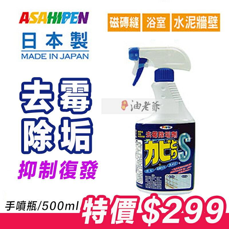 日本原裝進口 去霉除垢劑 500ml 霉斑 黃垢去除 浴室 排水口 牆壁 馬桶 |油老爺快速出貨