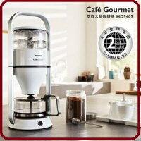 小熊維尼周邊商品推薦【尾牙精選】飛利浦 PHILIPS HD5407 Café Gourmet萃取大師咖啡機