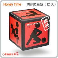 多元新體驗推薦到【保險套世界精選】HoneyTime.樂活套虎牙型保險套-紅(12入)