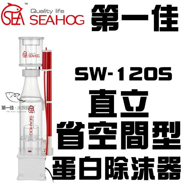 [第一佳水族寵物]SEAHOG內置型二用掛式蛋白除抹器除沫器有無邊條皆可使用全面二年保固SW-120S
