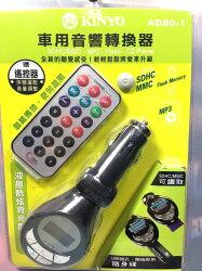 【八八八】e網購~【KINYO 車用音響轉換器AD80-1】583910車用音響轉換器 轉換器